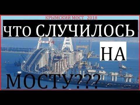 Крымский(22.06.2018)мост Супер скорость строительства Ж/Д моста Обзор Самый свежак - DomaVideo.Ru