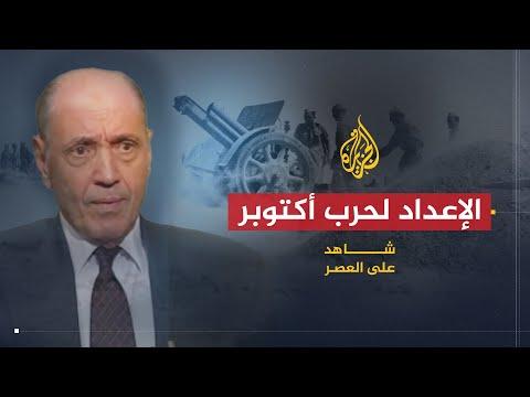شاهد على العصر : سعد الدين الشاذلي 6