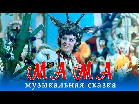 Мама онлайн видео
