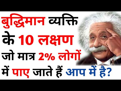 बुद्धिमान व्यक्ति की पहचान   10 Signs of Intelligent person in Hindi Chanakya Niti Neeti  Psychology
