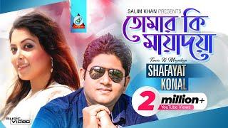 তোমার কি মায়া দয়া নাই Tomar Ki Maya Doya Nai  Shafayat  Music Video