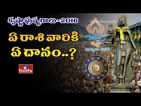 Video Krishna Pushkara Danalu by Signs | HMTV download in MP3, 3GP, MP4, WEBM, AVI, FLV January 2017