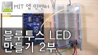 #4 앱 인벤터 - 블루투스 LED 만들기 2부