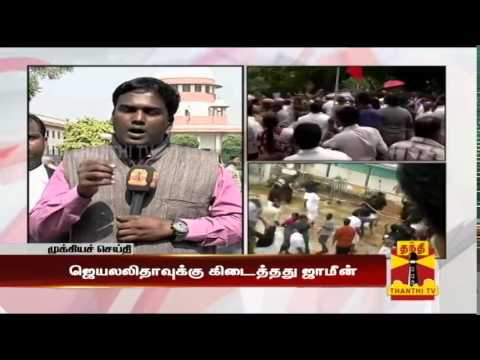 Jayalalithaa Gets Bail   How the Discussion Happened In The Courtroom 17-10-2014 Thanthitv News | Watch Thanthi Tv Jayalalithaa Gets Bail   How the Discussion Happened In The Courtroom News October 17  2014