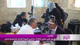 يوم طبي مجاني لعائلات منتسبي الاجهزة الامنية والمجتمع المحلي في طولكرم