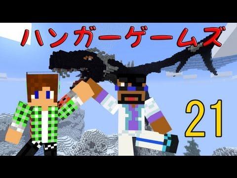 【Minecraft】ハンガーゲームズ第21回