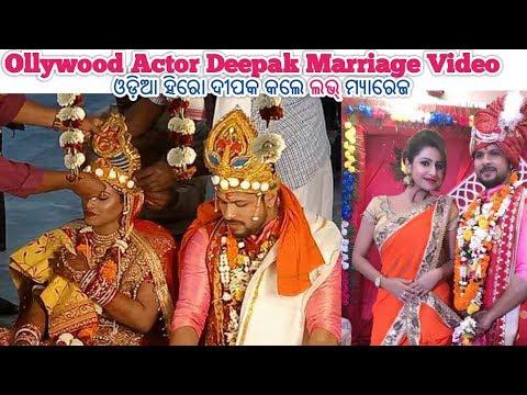 Video ଓଡ଼ିଆ ହିରୋ ଦିପକ କଲେ ଲଭ୍ ମ୍ୟାରେଜ  | Ollywood Actor Deepak  has done Love Marriage Yesterday download in MP3, 3GP, MP4, WEBM, AVI, FLV January 2017