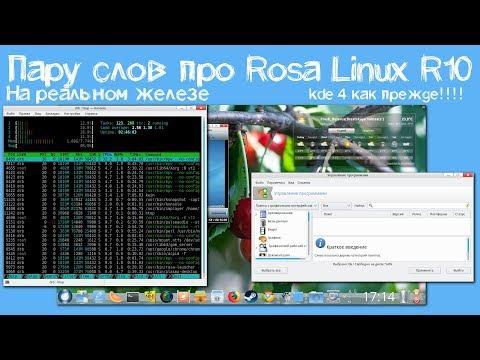 Пару слов про Rosa Linux R10 (На реальном железе)