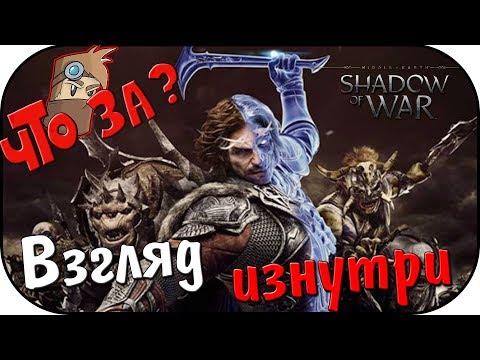 Что за Middle-earth: Shadow of War ? - Взгляд Изнутри