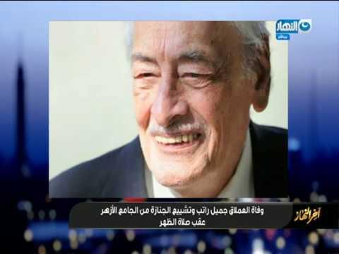 طارق الشناوي: جميل راتب قفز فوق حدود الجغرافيا
