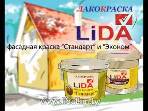 ОАО Лакокраска: краска фасадная Стандарт и Эконом