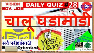 Daily Quiz # 28  Current affairs  for mpsc upsc sti psi asst exams #Vision Study MPSC साठी चे बाकीचे LECTURES बघण्यासाठी खाली दिलेल्या LINK वर CLICK कराaWatch Mpsc lectures Online:https://www.youtube.com/channel/UCjhTfq5TACq6pu2Dl2aYTGwIn these videos, we are going to reveal to you exactly, step-by-step how we can Crack Mpsc and many Competitive exams.This video will provide very useful information and it will help in all competitive examinations such as Upsc Mpsc STI PSI ASSISTANT as well as Bank exams also..so please watch this lecture it will definitely help you to Crack Mpsc as well as Upsc...★☆★ VIEW THE OTHER POST: ★☆★ https://www.youtube.com/channel/UCjhTfq5TACq6pu2Dl2aYTGw★☆★ SUBSCRIBE TO US ON : ★☆★https://www.youtube.com/channel/UCjhTfq5TACq6pu2Dl2aYTGw/featured★☆★ FOLLOW VISION GOVERNMENT JOB BELOW: ★☆★Facebook Group: https://www.facebook.com/groups/1886957188200638/  Facebook Page: https://www.facebook.com/visiongovernmentjobvGj/ ★☆★ OUR OTHER VIDEOS & PLAYLISTS: ★☆★ Mpsc lectures in marathi https://www.youtube.com/watch?v=xq0e1NMVNvI&list=PLkrDYQ59e_iFJ8nfq5BhMPD7j2iLY21E3 Vision MPSC https://www.youtube.com/watch?v=nbR5cdre7oY&list=PLkrDYQ59e_iH4TKSnh2wtp4l6ku8v_cvv Vision history https://www.youtube.com/watch?v=WlIqFO4BKkc&list=PLkrDYQ59e_iE0IfEWwN8vQwriTOle0rYU Vision Economics in Marathi Economics lectures in Marathi https://www.youtube.com/playlist?list=PLkrDYQ59e_iHQqSJ08t_p2kqalqtmEXOz Vision Polity in Marathi Polity lectures in Marathihttps://www.youtube.com/watch?v=91nM3rwwZiY&list=PLkrDYQ59e_iGPthv1zDco1KDu5rcDoC3b VISION G K SERIES https://www.youtube.com/watch?v=ZRThYxPIsAA&list=PLkrDYQ59e_iEnB3Ni03sua8Fs54BZq7do Vision Current Affairs in Marathi Current Affairs in Marathihttps://www.youtube.com/playlist?list=PLkrDYQ59e_iEUri5Vsm4aTvBYIz2ohH5a Vision Geography in Marathi https://www.youtube.com/watch?v=FPaIfsCycRU&list=PLkrDYQ59e_iGP0pqU9WEJ41-UvoCBIT7v Vision Science https://www.youtube.com/watch?v=mtQymYAVE38&list=PLkrDYQ59e_iHnyF7HDeefyKv2h4Qg4tyc Vision Daily Quiz  https://www.youtube.com/playlist?list=PLkrDYQ59e_iHdy7Qd63nx2spWA4LcHrJJWe started our channel, Vision Government Job, on 02 October of 2016.★☆★ RECOMMENDED RESOURCES: ★☆★https://www.youtube.com/channel/UCjhTfq5TACq6pu2Dl2aYTGw