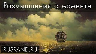 Рубль отправлен в свободное плавание или на дно?