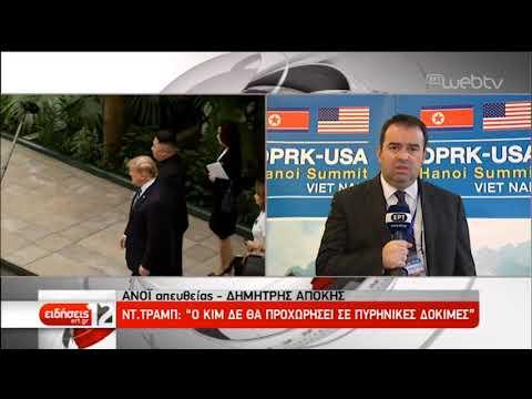 Αδιέξοδο στις συνομιλίες ΗΠΑ-Βόρειας Κορέας | 28/02/19 | ΕΡΤ