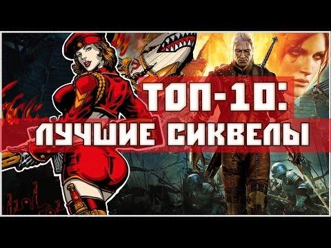 ТОП-10: Лучшие сиквелы игр (лучшие игры, PS4 Pro, Xbox One, PC, топ на русском)