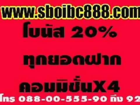 sbobet กับ sboibc8888