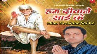 Hum Deewane Hain Sai Tumhare By Naresh Raina [Full HD Song] I Hum Deewane Sai Ke