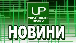 Новини дня. Українське право. Випуск від 2018-04-03