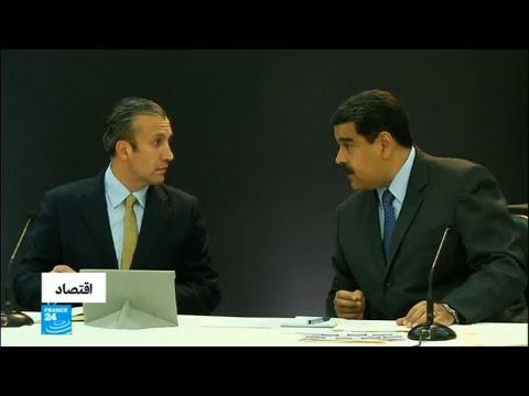 العرب اليوم - شاهد:  الحكومة الفنزويلية تبدأ بيع عملتها الرقمية المدعومة بالنفط