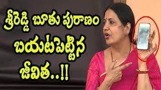 Video శ్రీరెడ్డి బూతుపురాణం బయటపెట్టిన జీవిత..! | Jeevitha Rajasekhar Press Meet On Sri Reddy Issue | TV5 MP3, 3GP, MP4, WEBM, AVI, FLV Oktober 2018