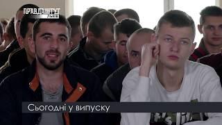 Випуск новин на ПравдаТУТ Львів 10.10.2018