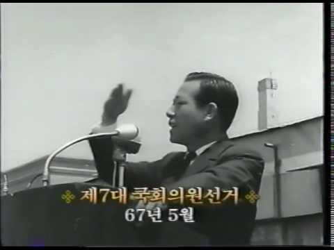 1967년 5월 제7대 국회의원선거