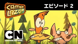 キャンプ・ラズロ エピソード2(#1-2):たいへんなピクニック