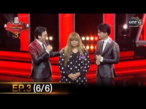 The Golden Song เวทีเพลงเพราะ SS3 | EP.3 (6/6) | 22 พ.ย. 63 | one31