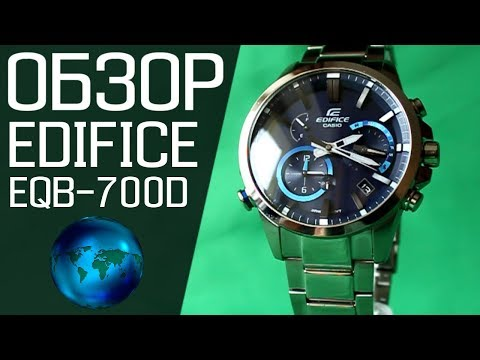 EDIFICE EQB-700D-2A | Обзор (на русском) | Купить со скидкой (видео)