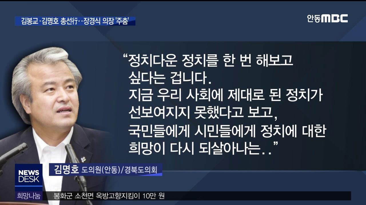 R]김봉교.김명호 총선行.. 장경식 의장 '주춤'