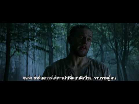 King Arthur: Legend of the Sword - I'm Ready Clip (ซับไทย)