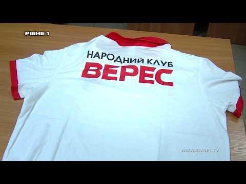 """Тренери ДЮСШ """"Верес"""" отримали спортивну форму від Народного клубу [ВІДЕО]"""