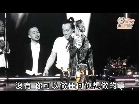 瑪丹娜隨機找上台的幸運歌迷竟然是「EASON」時全場已經暴走,接著看到他的瘋狂舉動更是失控了!