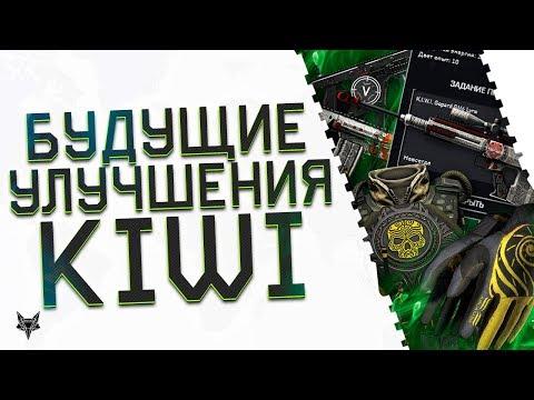 Будущее улучшение Kiwi в Warface!!!Легкие задания,обмен кейсов на ключи, ап сета Киви Варфейс!Верим!