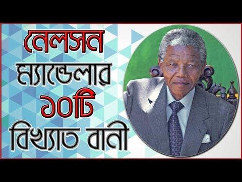 নেলসন ম্যান্ডেলার জীবন বদলে দেওয়া ১০টি বানী ।। Nelson Mandela's Famous Quotes