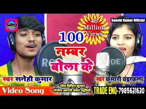 100 नंबर बोला  के 100 Number Bola Ke 2018 का हिट Song सिंगर सनेही कुमार कुमारी चन्द्रकला - New Song