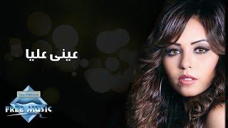 Download Lagu Soma - 3eny 3alya   سوما - عينى عليا Mp3