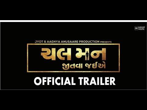 Video Chal Man Jeetva Jaiye I Official Trailer I Tenali Rama in Gujarati Movie I Krup Music download in MP3, 3GP, MP4, WEBM, AVI, FLV January 2017