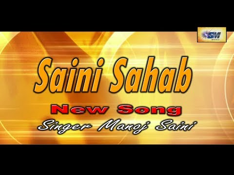 Video SAINI SAHAB download in MP3, 3GP, MP4, WEBM, AVI, FLV January 2017