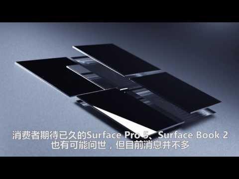 , title : '「ZX科技资讯100秒」 期待已久的Surface Pro 5、Surface Book 2也有可能问世?!'