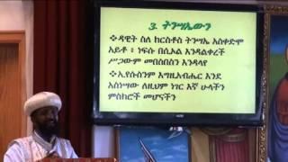 ርደተ መንፈስ ቅዱስ Redete Menfes Kidus By Abune Yohannes
