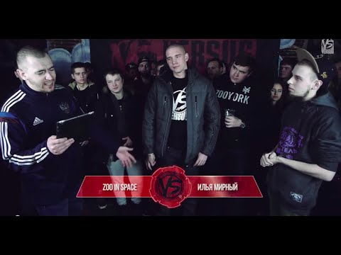 Versus Battle «Fresh Blood», Раунд 4: Zoo In Space Vs Илья Мирный (2015)