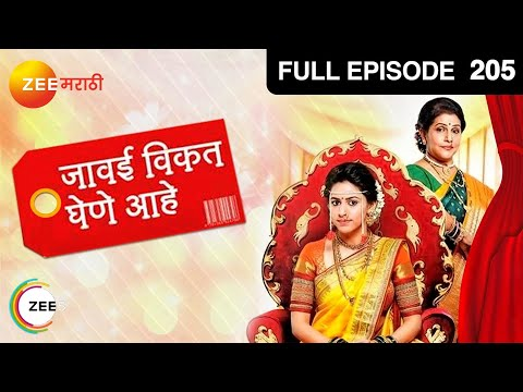 Jawai Vikat Ghene Aahe - Episode 205 - October 24  2014 25 October 2014 04 AM
