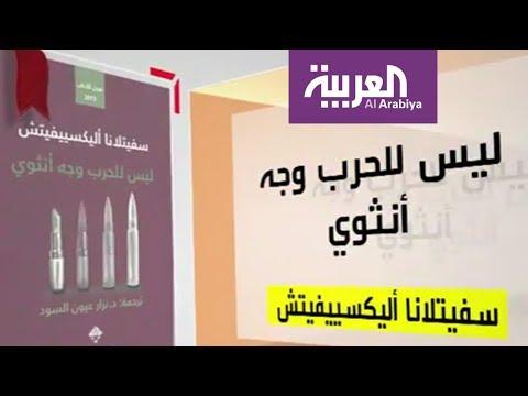 العرب اليوم - شاهد: كل يوم كتاب يستعرض