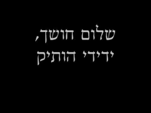 צלילי השקט- The Sound of Silence