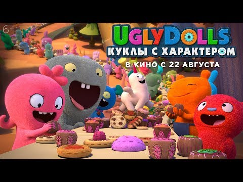 UglyDolls. Куклы с характером - трейлер N1