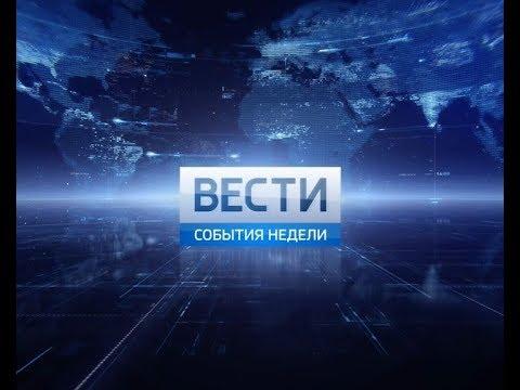 Вести-Орёл. События недели. 15.04.2018