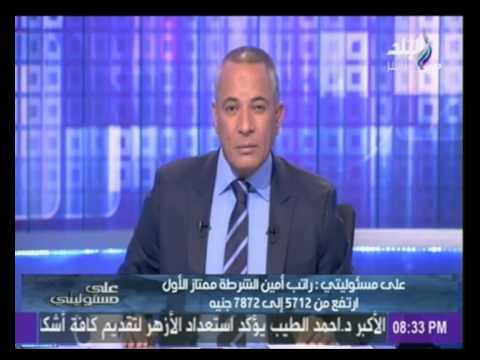أحمد موسى يعرض مرتبات أمناء الشرطة