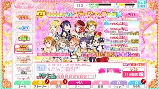 Video [LLSIF JP] Love Live! School Idol Festival. 45 Million players worldwide μ's step up scouting MP3, 3GP, MP4, WEBM, AVI, FLV Desember 2018