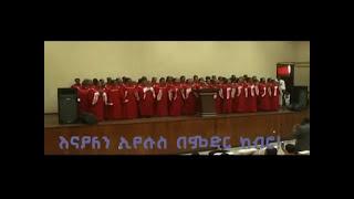 Mezmur Amharic ጽዮን እልል በይ! Hawariyawit BEtekrstiyan